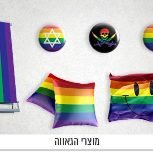דגלים ומוצרי הגאווה