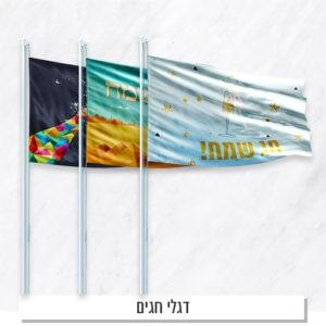 דגלי חגים