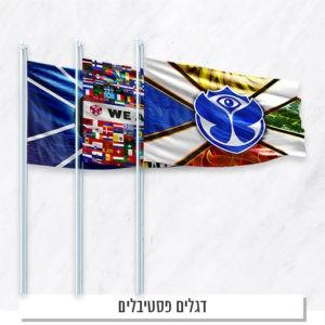 דגלי פסטיבלים